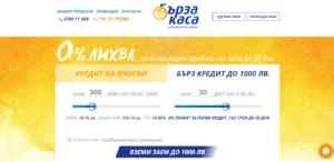 Сайт за Фератум БГ