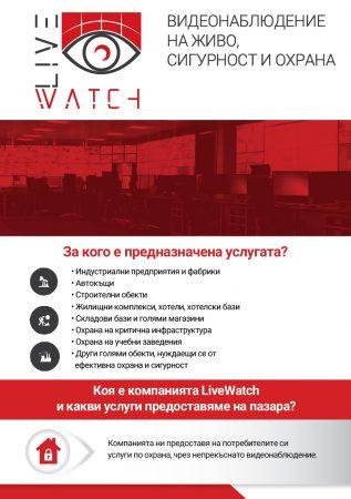 Лифлет за услугите на фирма LiveWatch